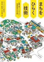 https://i0.wp.com/book.gakugei-pub.co.jp/cgi/share/books/150px/5530.jpg