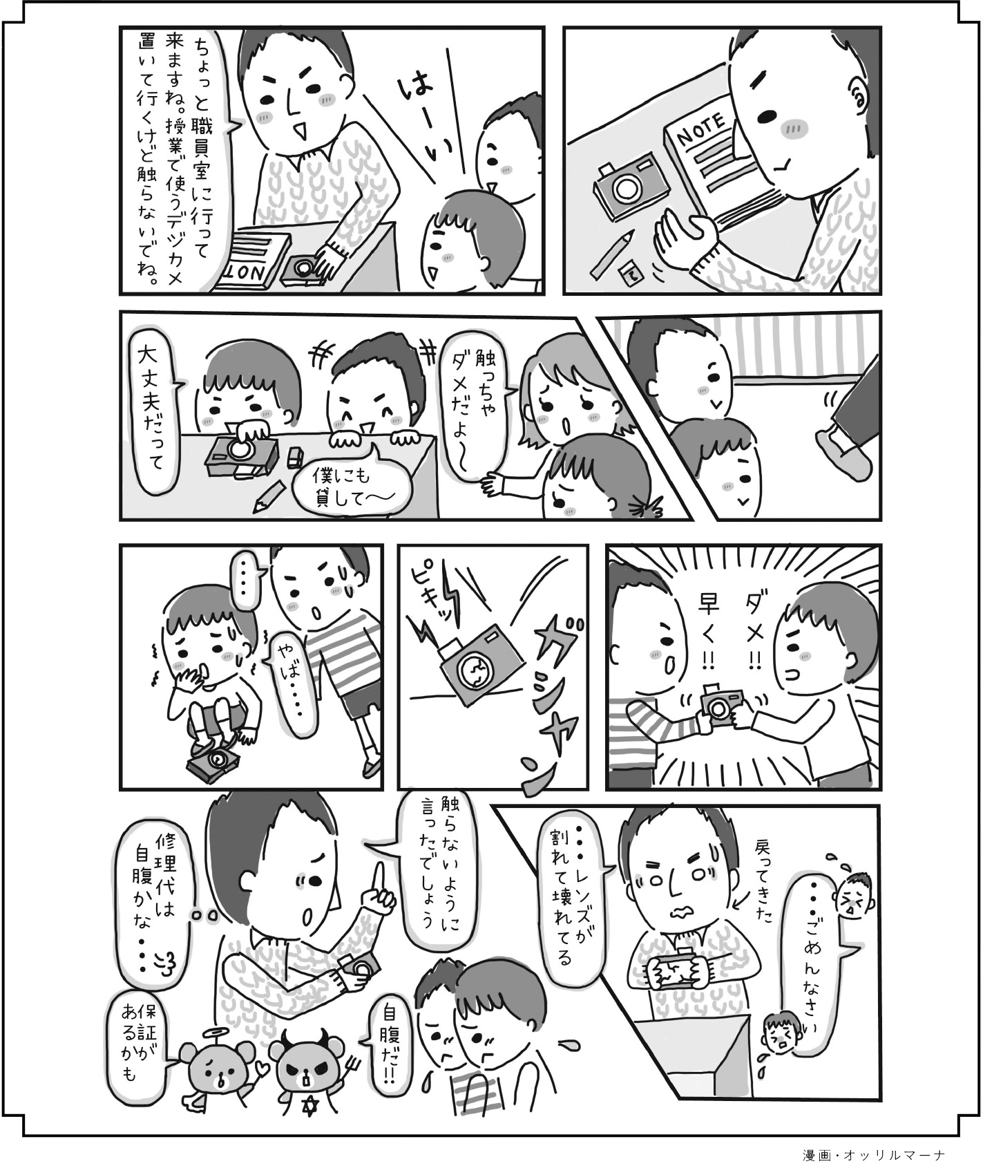 教師のための法律相談 〜児童生徒による私物の物損~   時事 ...