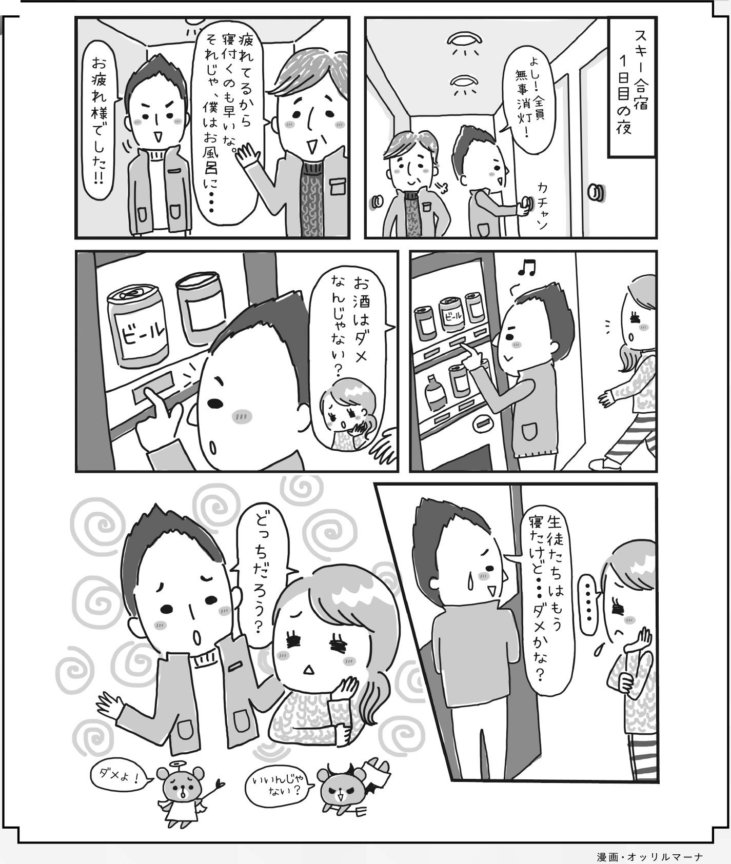 教師のための法律相談 〜宿泊行事引率中の飲酒~   時事通信 ...