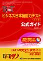 日本漢字能力検定協會 団體Web書籍注文サイト