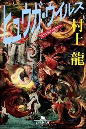 ヒュウガ・ウイルス―五分後の世界2 - 村上龍 - book