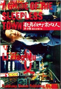 歌舞伎町案內人 – 読書マニアなあいつ