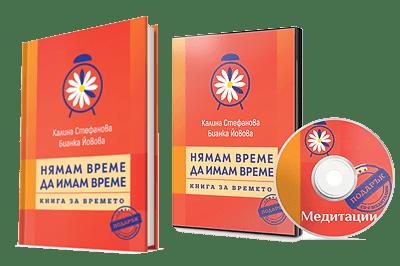 Печатно и аудио издание на книгата