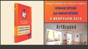 Представяне на книгата