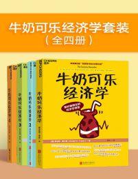 【地址已更新】牛奶可樂經濟學(全四冊)(epub+azw3+mobi) - 書籍知識庫