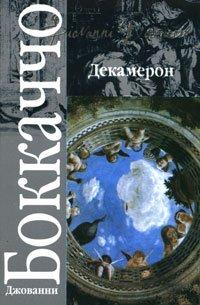 запрещенные книги Боккаччо «Декамерон»