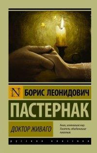 Запрещенные книги 1944-1955 Борис Пастернак «Доктор Живаго»