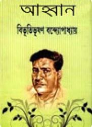 Ahban আহ্বান By Bibhutibhushon (PDF Bangla Boi)