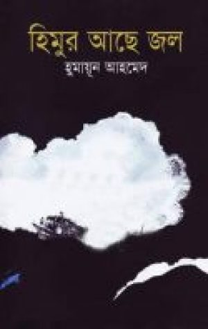 Himur Ache Jol By Humayun Ahmed [2011] - Himu series (Bengali Translation, PDF Book)