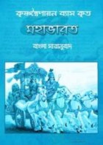 Mahabharata মহাভারত Chapter 1_17 (PDF Bangla book)
