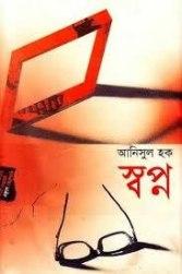 Swapno স্বপ্ন By Anisul Hauqe (PDF Bangla Boi)