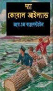 The Coral Island by R M Balentine (PDF Bangla book)