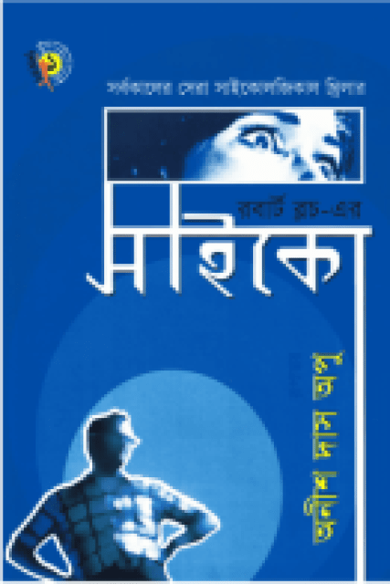 Psycho  সাইকো by Robert Bloch (Bengali Translation, PDF Book)