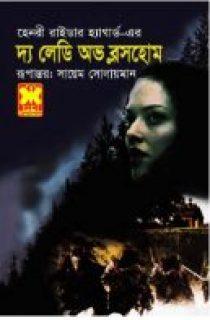 The Lady Of blosshome দ্য লেডি অভ ব্লসহোম by Henry Rider Haggard (Bengali Translation, PDF Book)
