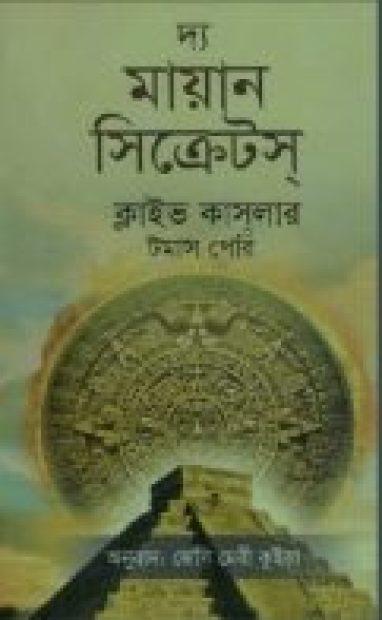 The Mayan Secrets দ্যা মায়ান সিক্রেটস by Clive Cusler (Bengali Translation, PDF Book)