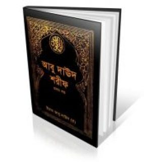 Abu Dawood Bangla Hadith (আবু দাউদ শরীফ বাংলা হাদিস) Part-03(Bangla PDF Book)