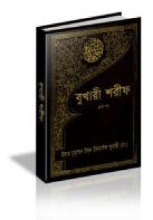 Bhukhari Sharif Vol- 04 বুখারী শরীফ 4 র্থ খন্ড (PDF Bangla book)