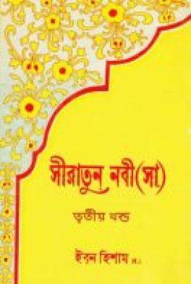 Sirat-un-Nabi by Ibn Hisham (Bangla PDF Book) 3th part