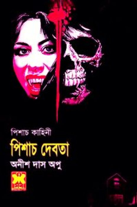 Pichhach Debota - পিচাশ দেবতা by Anish Das Apu