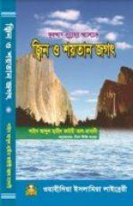 Jin o Shaitan Jogot by Sulaiman Al Askari (জ্বিন ও শয়তান জগৎ- ড. উমার সুলাইমান আল-আশকার ) (PDF Bangla Boi)