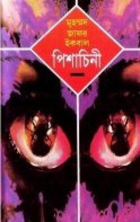 Pishachini (পিশাচিনী) by Muhammad Zafar Iqbal (PDF Bangla Boi)
