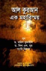 আল কুরআন এক মহাবিস্ময় -ড. মরিস বুকাইলি Dr Maurice Bucaille (Translate PDF Bangla Boi)