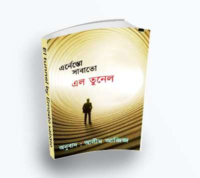 El tunnel by Ernesto Sabato (Bengali Translation, PDF Book)
