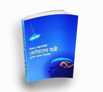 Fobiayaner Jatri by Muhammed Zafar Iqbal (Bengali PDF Book)