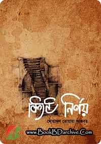 Ulto Nirnoy উল্টো নির্নয় By Mohammad Toha Akbar (PDF Bangla Boi) www.bookbdarchive.com