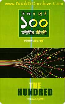 The Hundredবিশ্বের শ্রেষ্ঠ ১০০ মনীষীর জীবনী By মাইকেল এইচ. হার্ট (PDF Bangla Boi)