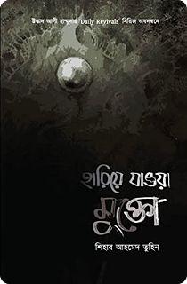 Hariye Jawa Mukto হারিয়ে যাওয়া মুক্তো By শিহাব আহমেদ তুহিন (PDF Bangla Boi)