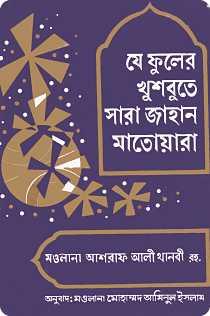 Je fuler Khusbute Sara Jahan Matoyara যে ফুলের খুশবুতে সারা জাহান মাতোয়ারা By Maolana Ashraf Ali Thanvi Rah.(Translate PDF Bangla Boi)