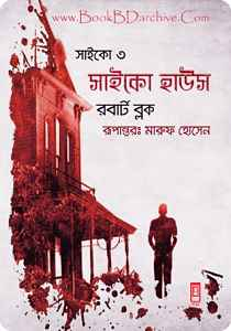 Psycho 3 সাইকো ৩ Psycho House সাইকো হাউস By Robert Bloch (Translate PDF Bangla Boi)