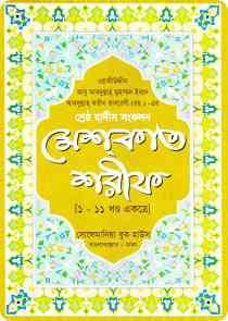Mishkat Sharif মিশকাত শরীফ বাংলা অনুবাদ সম্পূর্ণ একত্রে একত্রে ( PDF Bangla Boi)