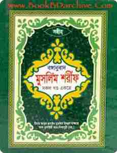Muslim Sharif Bangla সহিহ মুসলিম শরীফ বাংলা [সকল অংশ] (PDF Bangla Boi)