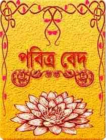 Veda All Part In Bangla বাংলা বেদ সমগ্র (PDF Bangla Boi)