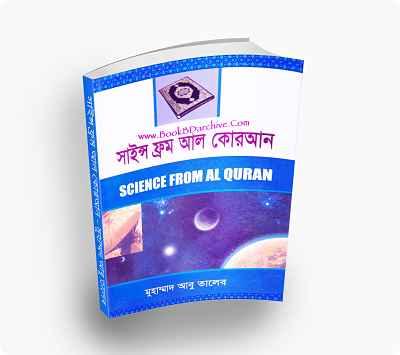 সাইন্স-ফ্রম-আল-কোরআন-Science-From-Al-Quran-By-মুহাম্মদ-আবু-তালেব-(PDF-Bangla-Boi)-Cover
