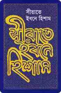 সীরাতে ইবনে হিশাম- হযরত মুহাম্মদ (সা) এর জীবনীগ্রন্থ (Translate PDF Bangla Boi)