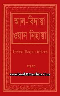 আল-বিদায়া ওয়ান-নিহায়া - ইসলামের ইতিহাস আদি-অন্ত - আল্লামা ইব্নে কাছীর (রহ.) - ( PDF bangla Boi )