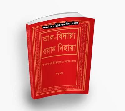 আল বিদায়া ওয়ান নিহায়া - ইসলামের ইতিহাস আদি-অন্ত - আল্লামা ইব্নে কাছীর (রহ.) - ( PDF bangla Boi ) Cover