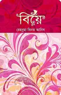 Biye বিয়ে By রেহনুমা বিনতে আনিস ( PDF bangla Boi )