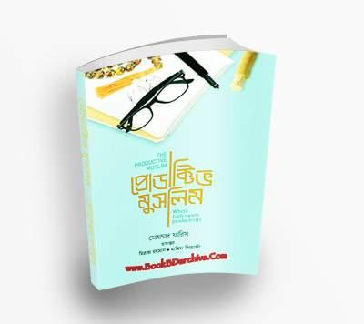 The Productive Muslim - প্রোডাক্টিভ মুসলিম By Mohammed Faris মোহাম্মদ ফারিস (PDF Bangla Boi) cover