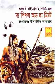 The People Of The Mist দ্য পিপল অভ দ্য মিস্ট by H. Rider Haggard (Bengali Translation, PDF Book)