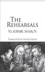The Rehearsals by Vladimir Sharov Trs. Oliver Ready (Dedalus Books)