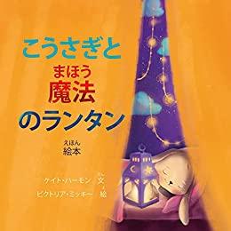 Little bunny Japanese version