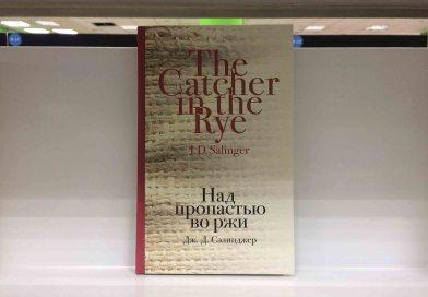 Над пропастью во ржи — Джером Сэлинджер