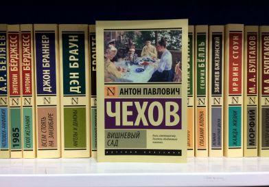 Вишневый сад — Антон Павлович Чехов