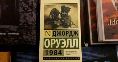 Роман Оруэлла — 1984