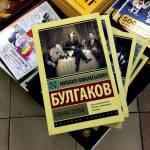 Собачье сердце — Михаил Булгаков