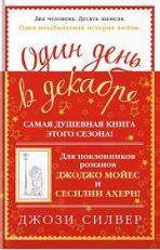 Книга «Один день в декабре» Джози Силвер